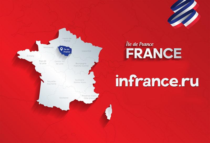 Иль-де-Франс, регион, туризм, отдых
