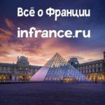 {:ru}Во Францию с любовью{:}{:uk}До Франції з любов'ю{:}