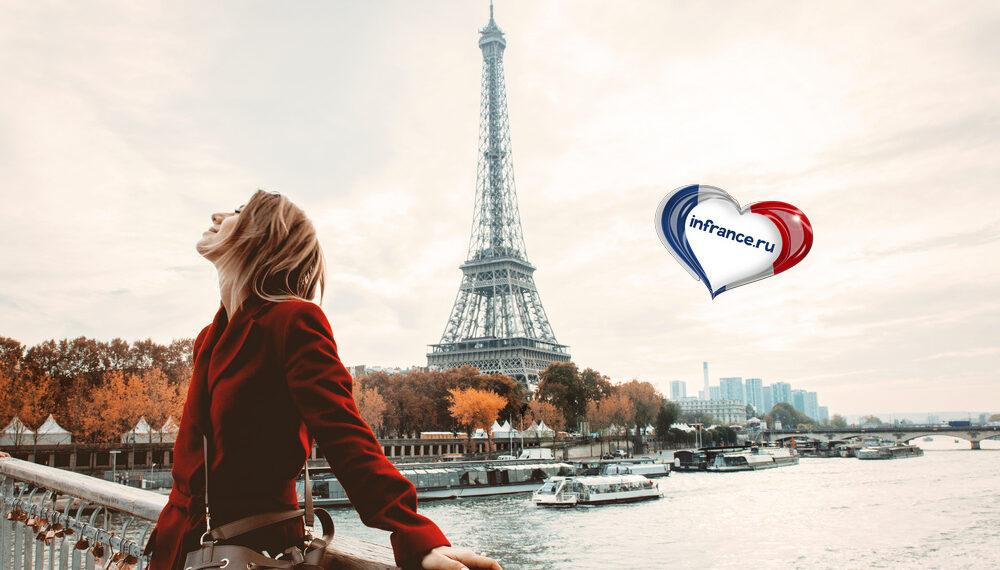 Плюсы жизни во Франции